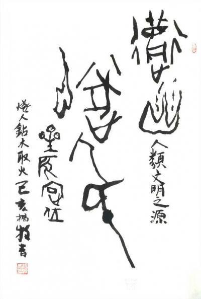 """杨牧青日记-燧人氏是古中国大昆仑时代早期最重要的人物之一,风姓,尊称""""燧皇""""、""""天皇"""",又名【图1】"""