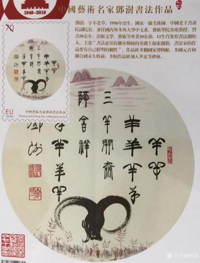 """邓澍收藏-世界邮票上的中国艺术名家""""魅力中国闪耀世界""""; 中国艺术名家邓澍书法作品:""""学【图2】"""