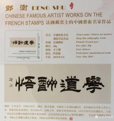 """邓澍收藏-世界邮票上的中国艺术名家""""魅力中国闪耀世界""""; 中国艺术名家邓澍书法作品:""""学【图3】"""