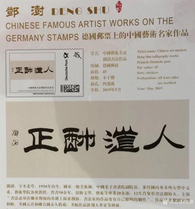 """邓澍收藏-世界邮票上的中国艺术名家""""魅力中国闪耀世界""""; 中国艺术名家邓澍书法作品:""""学【图4】"""
