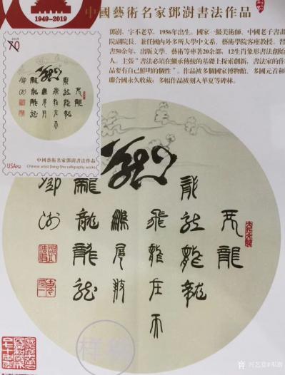 """邓澍收藏-世界邮票上的中国艺术名家""""魅力中国闪耀世界""""; 中国艺术名家邓澍书法作品:""""学【图5】"""