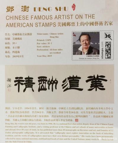 """邓澍收藏-世界邮票上的中国艺术名家""""魅力中国闪耀世界""""; 中国艺术名家邓澍书法作品:""""学【图6】"""