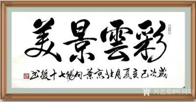 叶向阳日记-书法作品《花魂》《彩云景美》《发上等願,结中等缘,享下等福,择高处立,寻平处坐,【图3】
