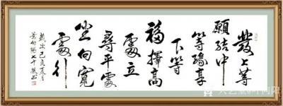 叶向阳日记-书法作品《花魂》《彩云景美》《发上等願,结中等缘,享下等福,择高处立,寻平处坐,【图5】