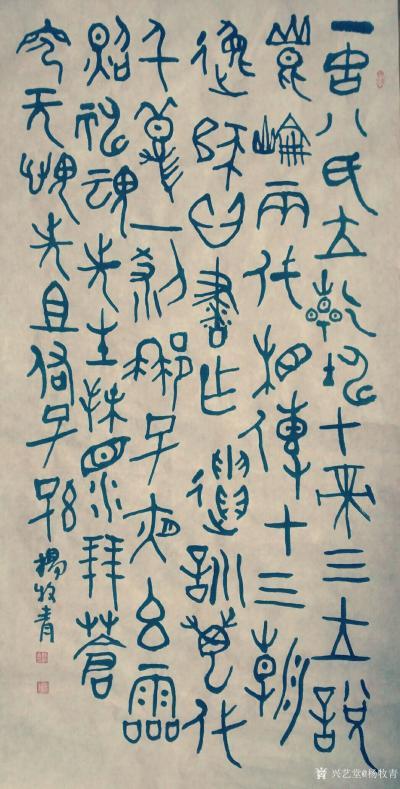 杨牧青日记-一古八氏立乾坤,七帝三王说昆仑, 两代相传十三朝,逸师心书作遗训。 万代千秋【图1】