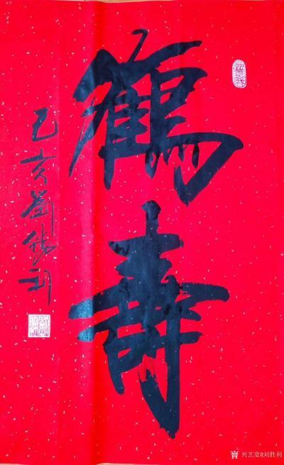 刘胜利日记-行书书法《鹤寿》《养神》《聚福》,请欣赏;   应北京东城区郑女士之邀而订购四【图1】