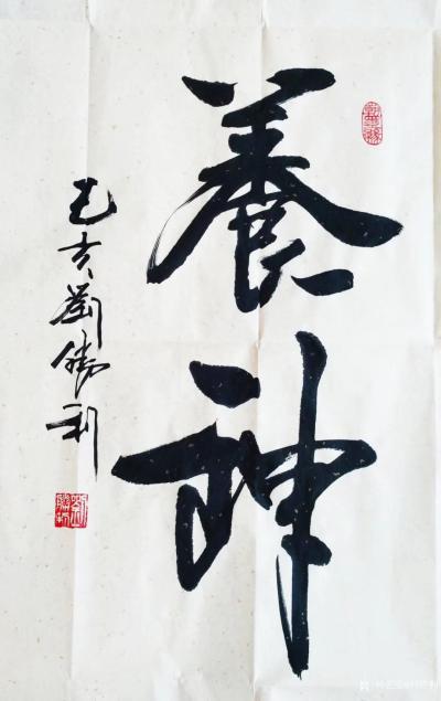 刘胜利日记-行书书法《鹤寿》《养神》《聚福》,请欣赏;   应北京东城区郑女士之邀而订购四【图2】