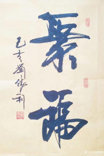 刘胜利日记-行书书法《鹤寿》《养神》《聚福》,请欣赏;   应北京东城区郑女士之邀而订购四【图3】