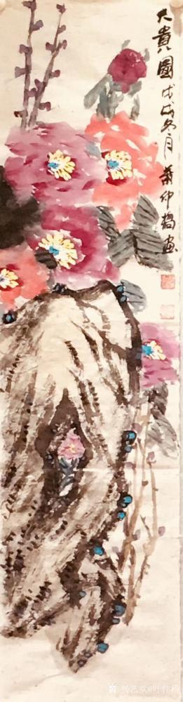 叶仲桥收藏-国画花鸟画《紫气东来》《锦上添花》《大贵图》《大昌图》;   我家一楼大厅,装【图5】