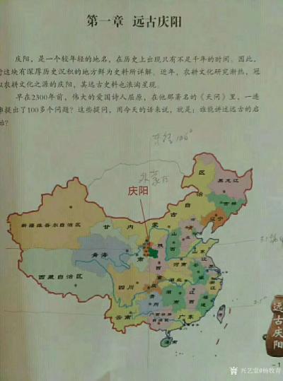 杨牧青日记-古城夜话:中华文明探源、华夏文明考察、上古文化溯源,这是使命,这是正本清源的传承【图5】