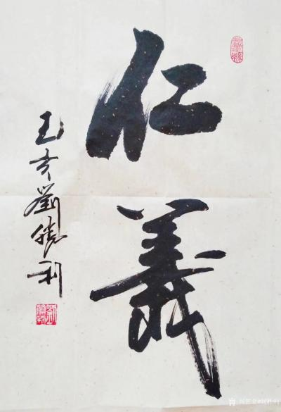 刘胜利日记-行书书法《仁义》《豁达》《奋进》《和为贵》:   第一幅行书《仁义》是应广州市【图1】