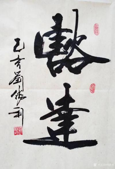 刘胜利日记-行书书法《仁义》《豁达》《奋进》《和为贵》:   第一幅行书《仁义》是应广州市【图2】