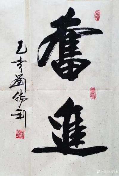 刘胜利日记-行书书法《仁义》《豁达》《奋进》《和为贵》:   第一幅行书《仁义》是应广州市【图3】