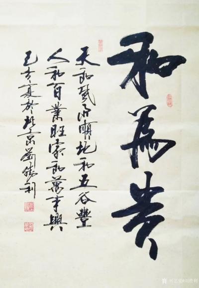 刘胜利日记-行书书法《仁义》《豁达》《奋进》《和为贵》:   第一幅行书《仁义》是应广州市【图4】