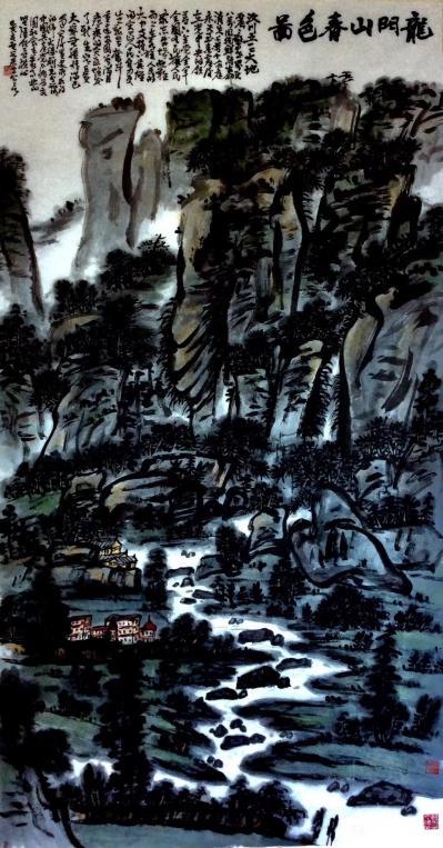 龚光万日记-国画写意山水画《龙阳山春色图》《天堑变通途》,国画鱼《春潮》; 为纪念我们伟大【图1】