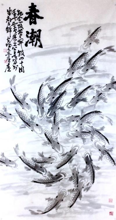 龚光万日记-国画写意山水画《龙阳山春色图》《天堑变通途》,国画鱼《春潮》; 为纪念我们伟大【图5】