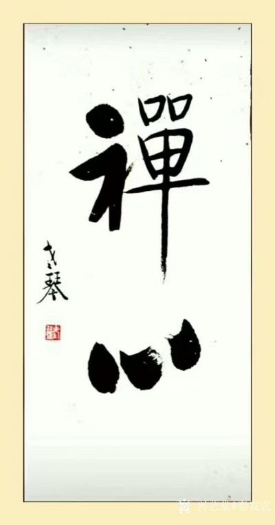 秦发艺日记-书法作品《禅心》,观字悟理。   禅,以其玄奥深邃的内涵吸引着不懂欲知的人们的【图1】