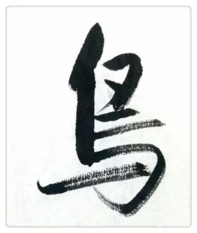 许永钢日记-书法的创作与创新