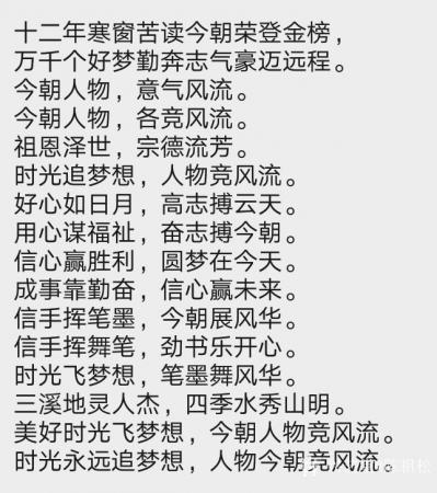 陈祖松日记-十二年寒窗苦读今朝荣登金榜, 万千个好梦勤奔志气豪迈远程。 今朝人物,意气风【图1】
