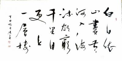 史介鸿日记-书法是瞬间的艺术,用的却是一生功夫。看似简单的写字,但一点一画都需要长年累月的练【图1】