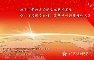 杨牧青日记-当今中、西方的大时局下,博奕是必然的,但必须要狠狠刹一下学习西方的歪风!  【图1】