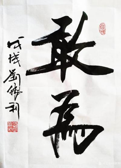 刘胜利日记-行书书法《敢为》《酒》;   第一幅行书书法作品是应北京顺义区张先生之邀而订购【图1】
