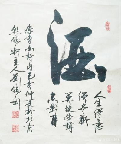 刘胜利日记-行书书法《敢为》《酒》;   第一幅行书书法作品是应北京顺义区张先生之邀而订购【图2】