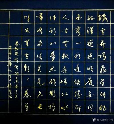 史介鸿日记-真、善、美是中华传统文化的核心,同样也是书画作品的必具条件,而真又是排在第一位的【图1】