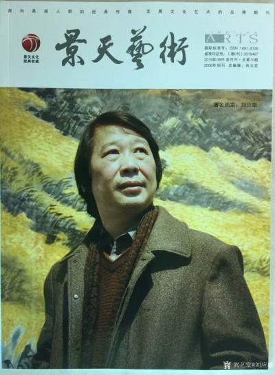 刘应雄荣誉-中国景天艺术杂志13年来,封面人物年龄一般都是80岁左右的书画名家,刘应雄先生是【图1】