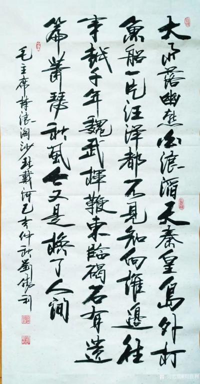刘胜利日记-行书书法录毛主席诗词《清平乐.六盘山》和诗歌《春游芳草地,夏赏绿池荷,秋饮黄花酒【图1】