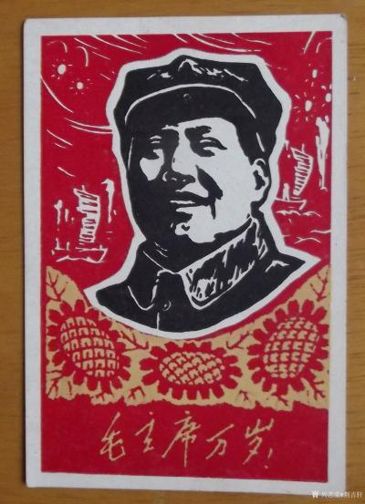 荆古轩收藏-六十年代晚期伟人木刻版画双色印和纸质宣传品--我的红色收藏系列之一,此收藏品规格【图3】