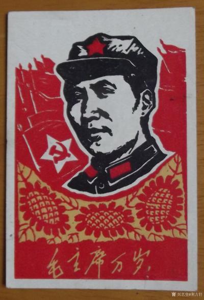 荆古轩收藏-六十年代晚期伟人木刻版画双色印和纸质宣传品--我的红色收藏系列之一,此收藏品规格【图2】