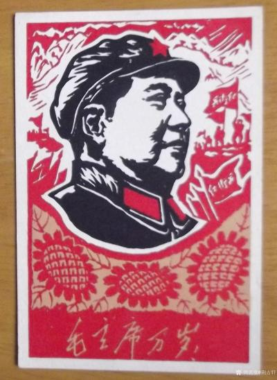 荆古轩收藏-六十年代晚期伟人木刻版画双色印和纸质宣传品--我的红色收藏系列之一,此收藏品规格【图4】
