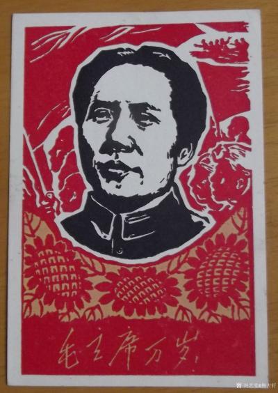 荆古轩收藏-六十年代晚期伟人木刻版画双色印和纸质宣传品--我的红色收藏系列之一,此收藏品规格【图5】