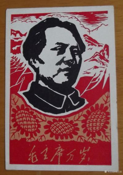 荆古轩收藏-六十年代晚期伟人木刻版画双色印和纸质宣传品--我的红色收藏系列之一,此收藏品规格【图6】