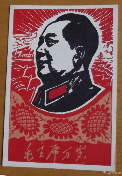 荆古轩收藏-六十年代晚期伟人木刻版画双色印和纸质宣传品--我的红色收藏系列之一,此收藏品规格【图7】