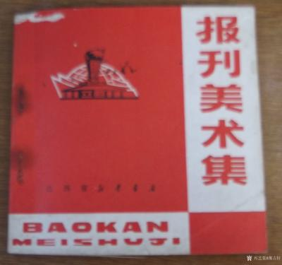 荆古轩收藏-六七十年代不同时期出版社发行的不同规格的报刊报头册--我的红色收藏系列之二。 【图1】