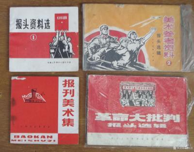 荆古轩收藏-六七十年代不同时期出版社发行的不同规格的报刊报头册--我的红色收藏系列之二。 【图2】