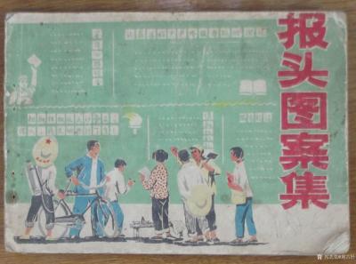 荆古轩收藏-六七十年代不同时期出版社发行的不同规格的报刊报头册--我的红色收藏系列之二。 【图3】