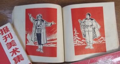 荆古轩收藏-六七十年代不同时期出版社发行的不同规格的报刊报头册--我的红色收藏系列之二。 【图7】