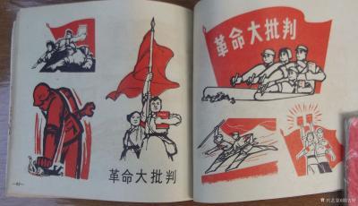 荆古轩收藏-六七十年代不同时期出版社发行的不同规格的报刊报头册--我的红色收藏系列之二。 【图8】