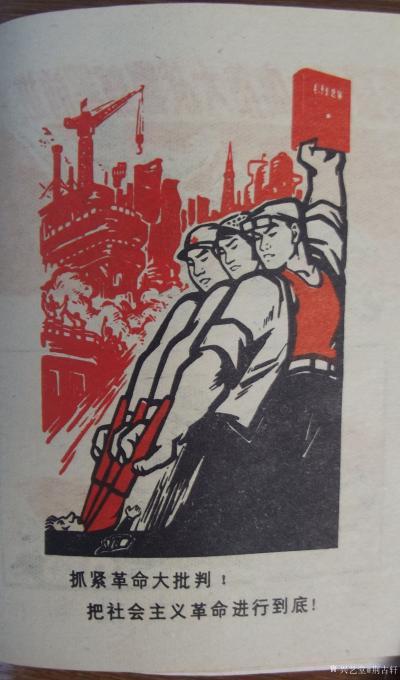 荆古轩收藏-六七十年代不同时期出版社发行的不同规格的报刊报头册--我的红色收藏系列之二。 【图9】