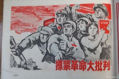 荆古轩收藏-六七十年代不同时期出版社发行的不同规格的报刊报头册--我的红色收藏系列之二。 【图10】
