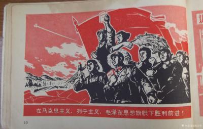 荆古轩收藏-六七十年代不同时期出版社发行的不同规格的报刊报头册--我的红色收藏系列之二。 【图11】