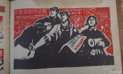 荆古轩收藏-六七十年代不同时期出版社发行的不同规格的报刊报头册--我的红色收藏系列之二。 【图12】