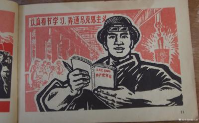 荆古轩收藏-六七十年代不同时期出版社发行的不同规格的报刊报头册--我的红色收藏系列之二。 【图13】