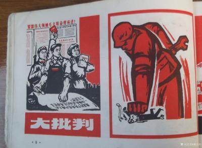 荆古轩收藏-六七十年代不同时期出版社发行的不同规格的报刊报头册--我的红色收藏系列之二。 【图15】