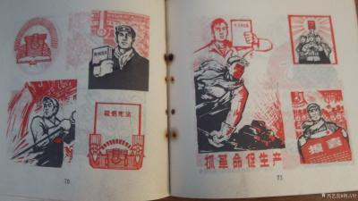 荆古轩收藏-六七十年代不同时期出版社发行的不同规格的报刊报头册--我的红色收藏系列之二。 【图16】