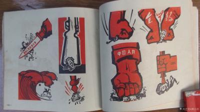 荆古轩收藏-六七十年代不同时期出版社发行的不同规格的报刊报头册--我的红色收藏系列之二。 【图17】