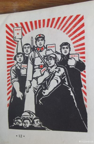 荆古轩收藏-六七十年代不同时期出版社发行的不同规格的报刊报头册--我的红色收藏系列之二。 【图19】